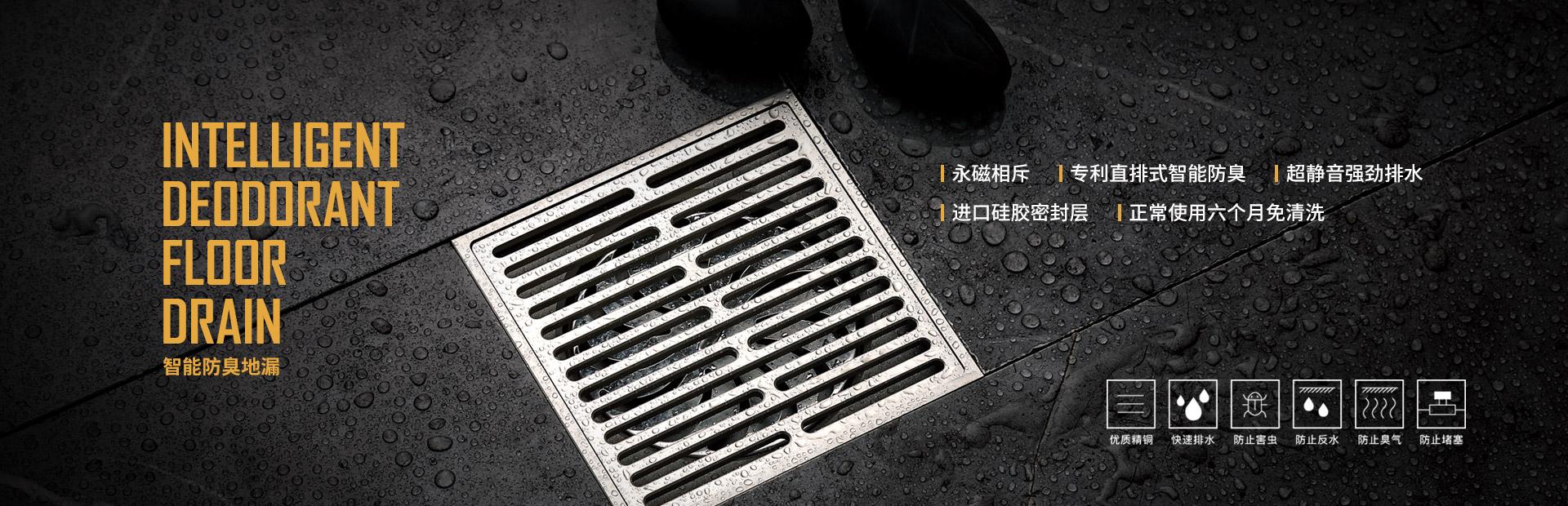 地漏品牌 · 地漏厂家 · 地漏批发